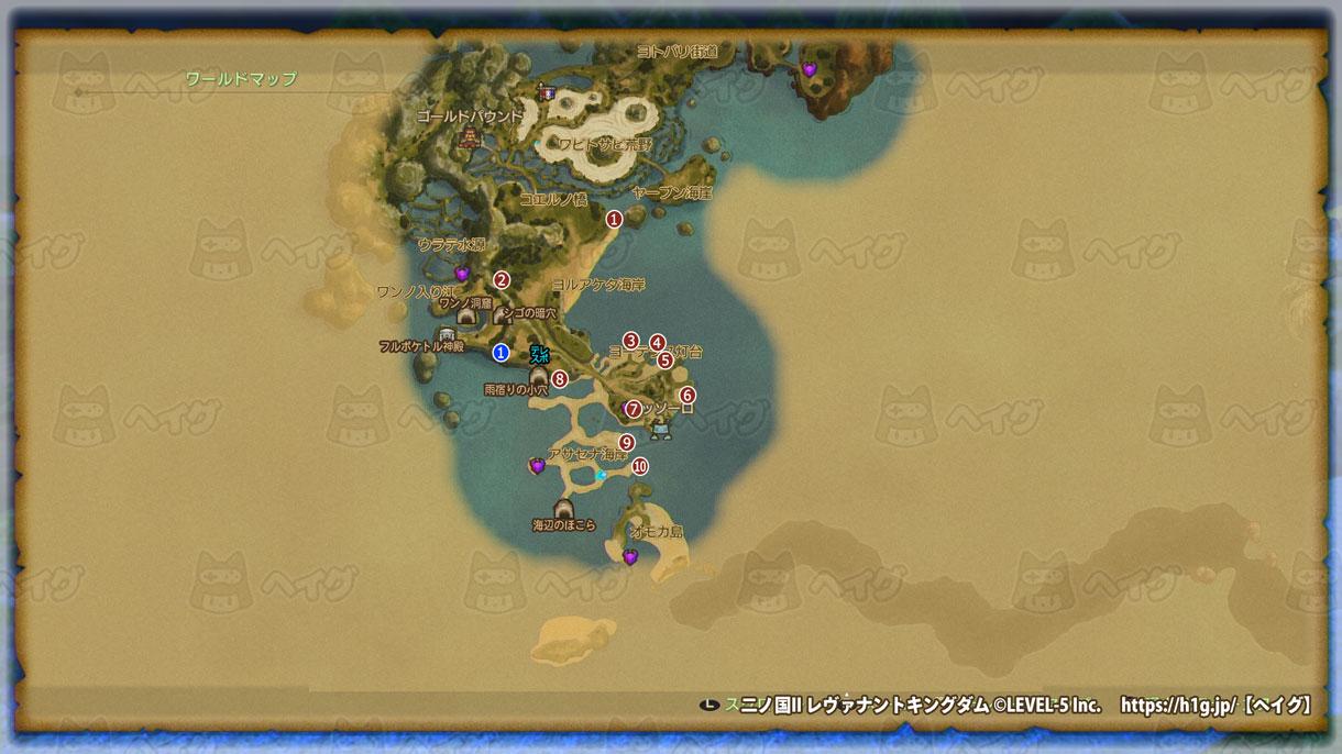 ワールドマップ-ヨッソーロ周辺.jpg