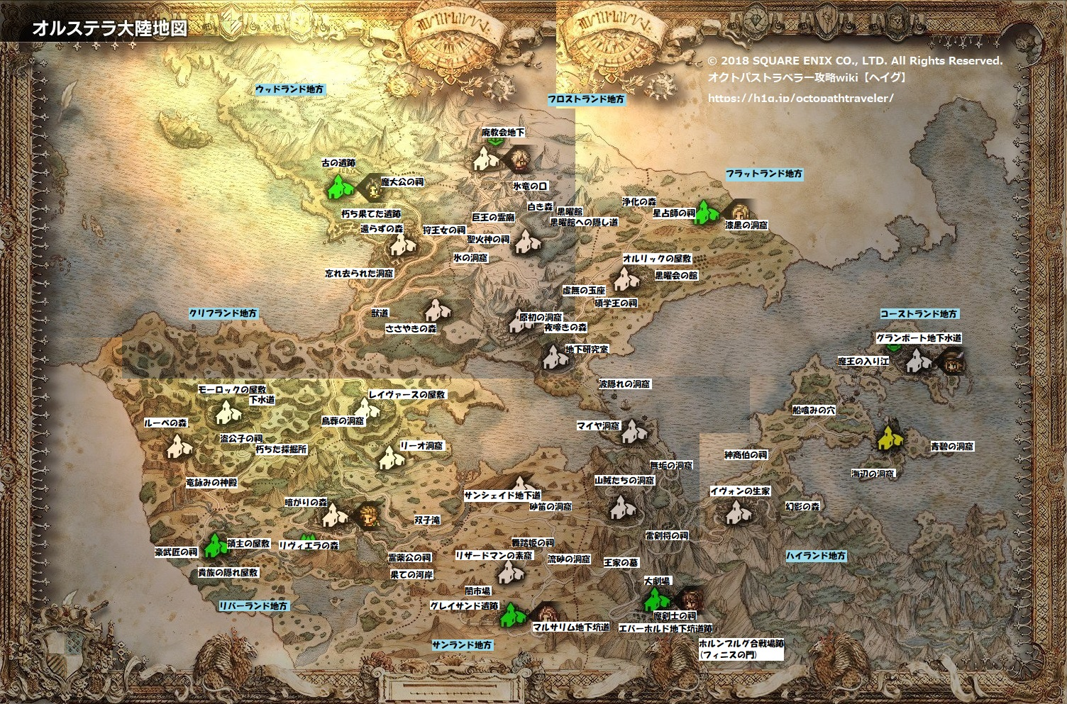 オクトパス トラベラー 攻略 オクトパストラベラー完全攻略ガイド - ゲームウィズ(GameWith)