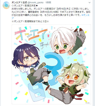 配信日決定.jpg