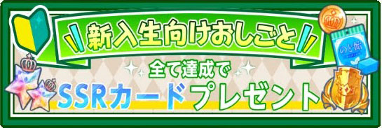 新入生向けおしごと.jpg