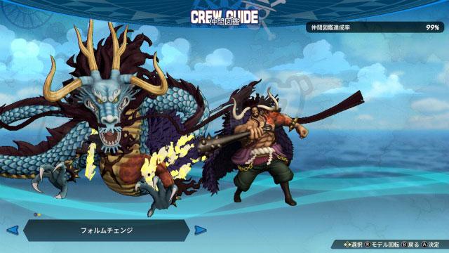 海賊 無双 4 白 ひげ 海図