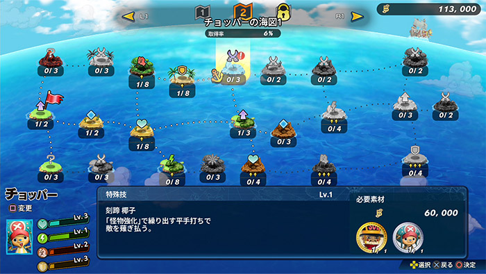 4 攻略 海賊 無双 ワンピース