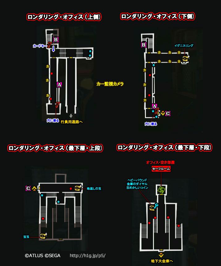 カネシロ・パレス-ロンダリングオフィス.jpg