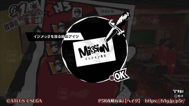 ミッション【ヘイグ攻略まとめWiki】