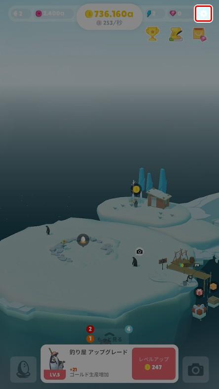 ペンギン の 島 引き継ぎ 【ペンギンの島】最初からプレイできない!?機種変更してもデータは残...
