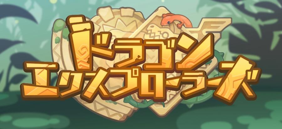 【バナー】ドラゴンエクスプローラーズ.jpg