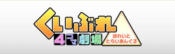 くいぶれ4コマ劇場.jpg