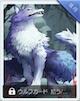ウルフカード.jpg