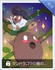 マンドラゴラの種のカード.jpg