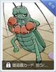 雄盗蟲カード.jpg