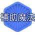 icon-hojyomahou.png