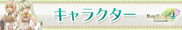 キャラクター.jpg