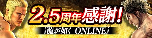 『龍が如く ONLINE』2.5周年記念ガチャ・キャンペーン【ヘイグ攻略まとめWiki】