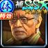 【巌見造船会長】巌見 兵三.png