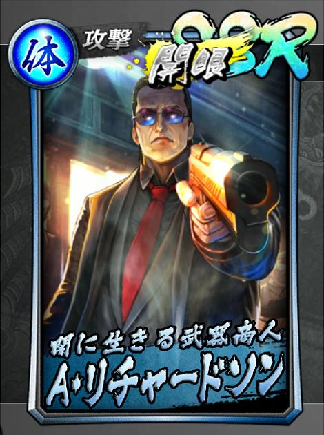 【闇に生きる武器商人】A・リチャードソン【ヘイグ攻略まとめWiki】