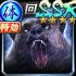 【雪山の人食い熊】ヤマオロシ.png