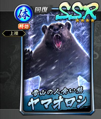 【雪山の人食い熊】ヤマオロシ【ヘイグ攻略まとめWiki】