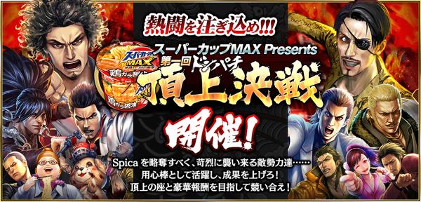 スーパーカップMAX Presents 第一回ドンパチ頂上決戦.png