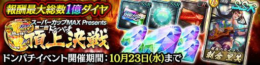 スーパーカップMAX Presents 第二回ドンパチ頂上決戦.png