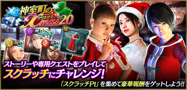 神室町のクリスマス'20.png
