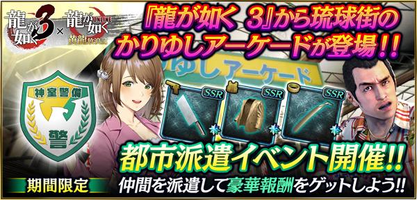 都市派遣イベント「かりゆしアーケード」.png
