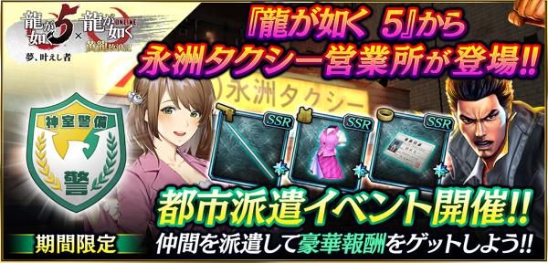 都市派遣イベント「永洲タクシー営業所」.png
