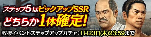 「維新!」救援イベントステップアップガチャ_0114.png