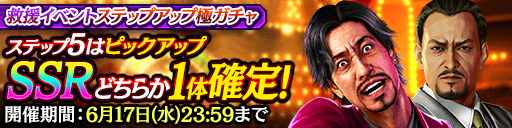 救援イベント特効ガチャ_0611.png