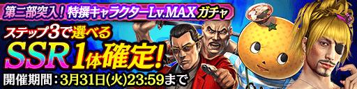 特撰キャラクターLv.MAXガチャ_0328.png