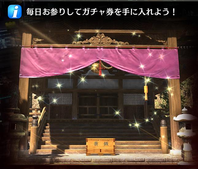 ガチャ券神社【ヘイグ攻略まとめWiki】