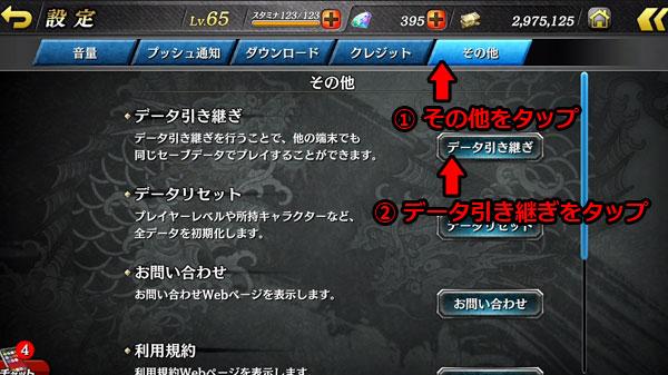 data-change2.jpg