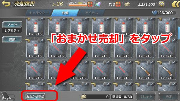 おまかせ売却4.jpg