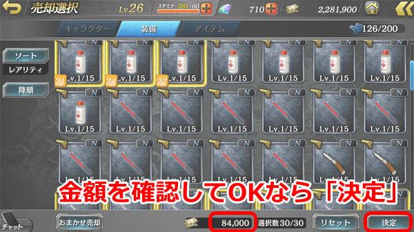 おまかせ売却6.jpg