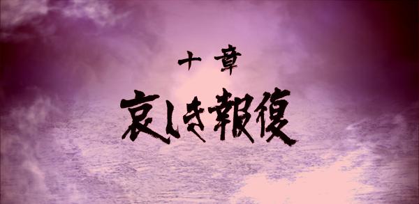 第一部十章_哀しき報復(ハード).png