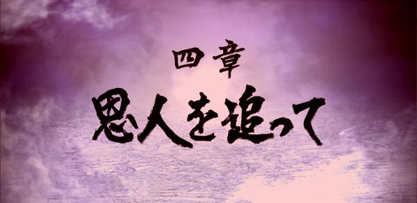 第一部四章_恩人を追って(ハード).png