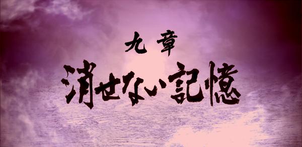 第一部九章_消せない記憶(ハード).png