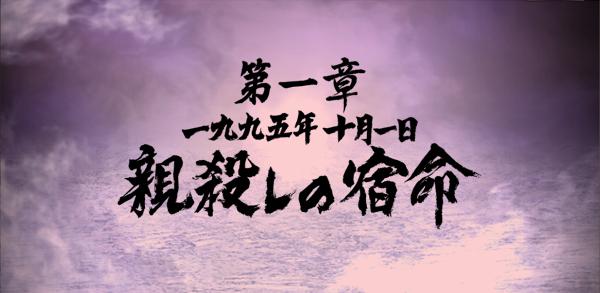龍が如く1章親殺しの宿命(ハード).png