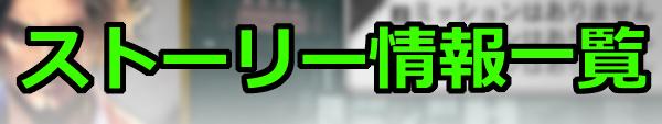 ストーリー情報一覧b.jpg