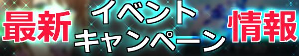 最新イベント・キャンペーン情報b.jpg