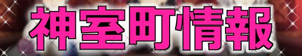 神室町情報b.jpg