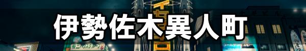 伊勢佐木異人町.jpg