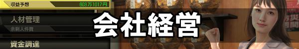 会社経営.jpg