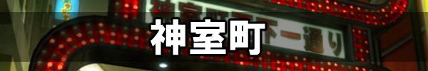 神室町.jpg