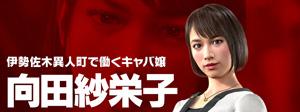 icon-saeko.jpg