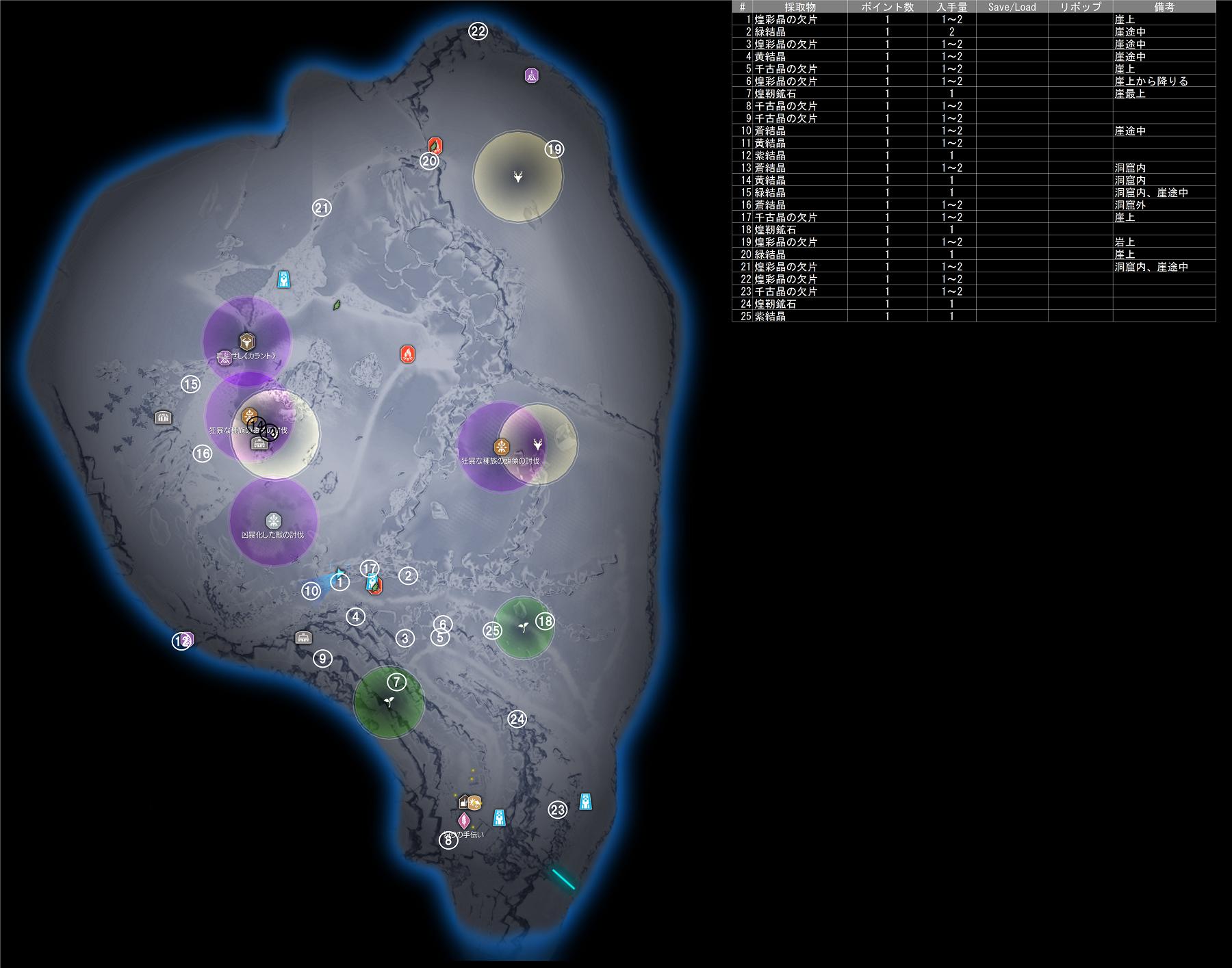 スニルド大雪原_採取品MAP.png