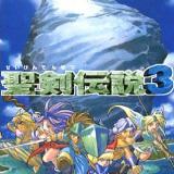 聖剣伝説3 攻略Wiki【ヘイグ攻略まとめWiki】