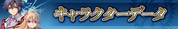 キャラクターデータ.jpg