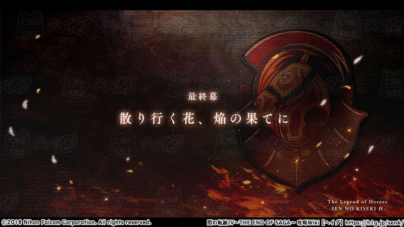 最終幕.jpg