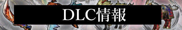 DLC情報.jpg