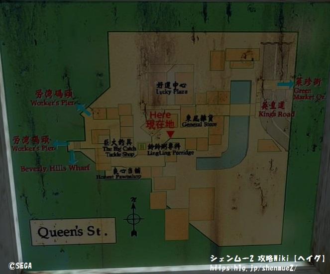 シェンムー wiki